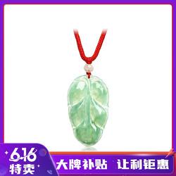 ZLF 周六福 翡翠吊坠男女款天然翡翠浅绿叶子红绳挂坠挂件