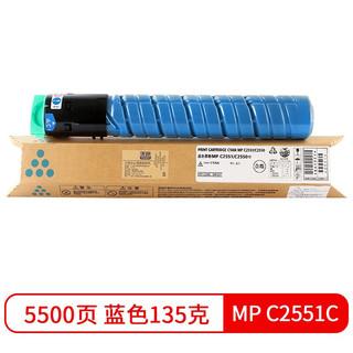 天色适用理光Ricoh ficio MPC 2051C粉盒MPC 2551C复印机墨粉筒大容量 MP C2551蓝色粉盒-5500页