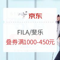 京东 FILA斐乐官方旗舰店 618年中狂欢