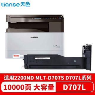 天色MLT-D707S适用三星K2200粉盒K2200ND K2200复印机硒鼓打印机墨盒碳粉墨粉 MLT-D707L粉盒/大容量