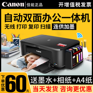 Canon 佳能 MG3680打印机家用办公小型黑白彩色照片打印复印扫描连供墨仓学生作业手机无线WIFI双面打印多功能一体机
