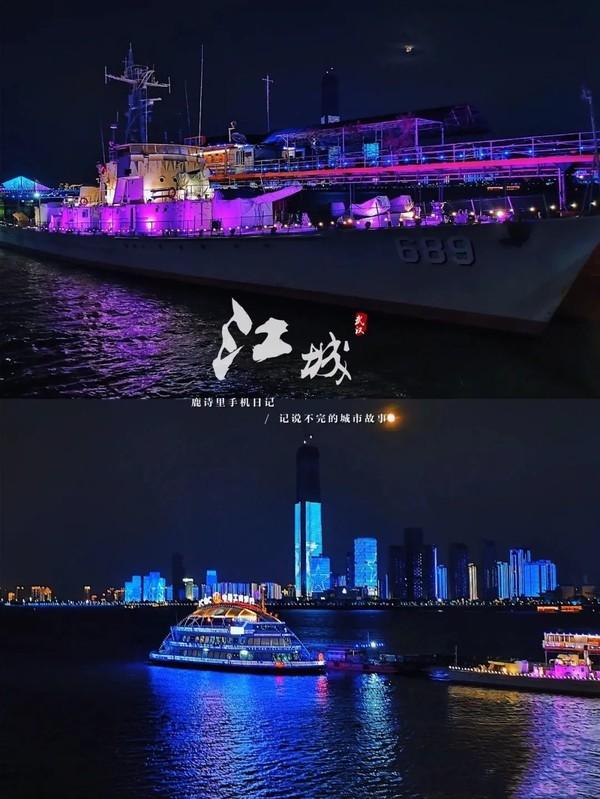 【武汉港二十三码头】登船夜游,两岸光景一览无遗!再加双人大餐