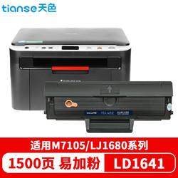 天色适用联想M7105硒鼓LJ1680 3206W 3208 3218 LD1641打印机粉盒墨盒 LD1641硒鼓/标准版