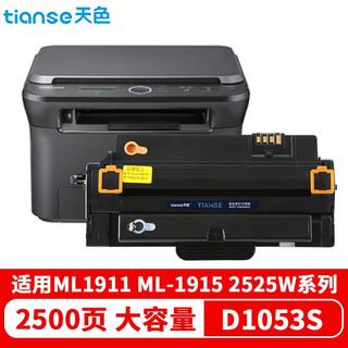 天色适用三星SCX4623FH硒鼓4623f 4600 4601 ML1911 2581打印机墨粉盒 D1053S硒鼓/大容量