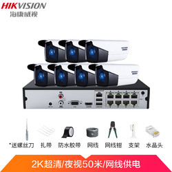 HIKVISION 海康威视 摄像头 监控设备套装 7路带1T硬盘网线供电 500万星光级套装双灯 50米红外夜视手机监控 3T56WD-I5