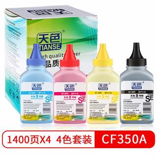 天色适用惠普CF350A碳粉HP M176N打印机墨粉M177FW墨粉HP130A;MFP CF350A四色碳粉套装(四个颜色各一瓶)