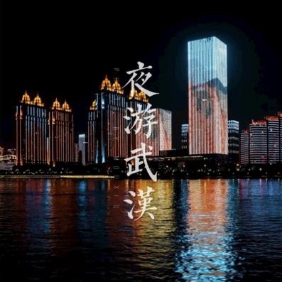 文末抽免单 : 【武汉港二十三码头】登船夜游,两岸光景一览无遗!再加双人大餐