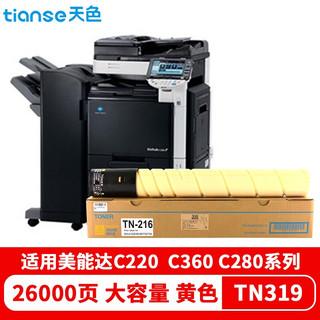 天色TN319适用柯尼卡美能达C220碳粉C360 C280 C7722 TN216复合复印机墨粉盒 粉盒/黄色/大容量