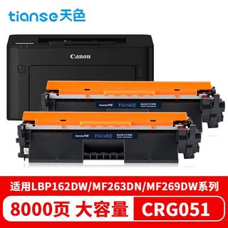 天色CRG051适用佳能LBP162dw粉盒MF263dn 269dw 266dn打印机硒鼓墨盒粉盒 CRG051H硒鼓/大容量/双支装