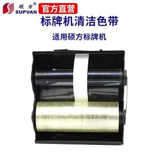 硕方 SP350标牌机色带标牌打印机SP650线缆标牌机SP-R130B色带打印贴牌电力标牌打码机碳带 标牌机清洁色带SP-CF