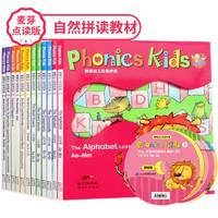 《麦芽点读版棒棒幼儿英语拼读Phonics kids》(全12册)