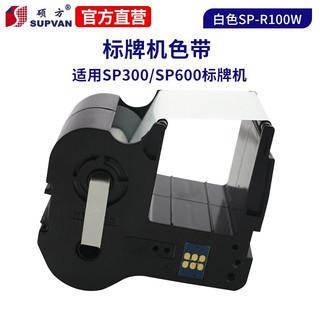 硕方 SP350标牌机色带标牌打印机SP650线缆标牌机SP-R130B色带打印贴牌电力标牌打码机碳带 白色SP-R100W适用SP300/SP600