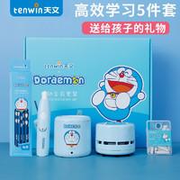 tenwin 天文 A8095 哆啦A梦 学生电动文具 5件套装