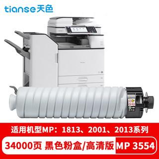 Ttianse 天色 MP 3554C粉盒适用理光MP2555SP 2554SP 3054SP 3554复印机碳粉墨粉 MP 3554C型粉盒