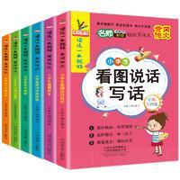 《看图说话写话训练》6册