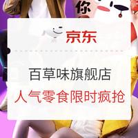 促销活动:京东百草味 款款入手白菜价 全场包邮!