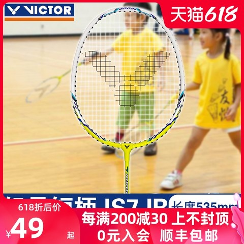 VICTOR 威克多 正品victor胜利羽毛球拍儿童3-12岁维克多单拍轻量户外娱乐JS-7JR