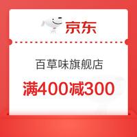 优惠券码:京东 百草味旗舰店 618特惠