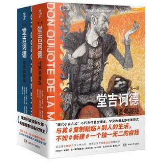 《堂吉诃德:插图典藏版》(全2册)