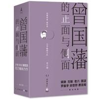 《曾国藩的正面与侧面》(全3册)