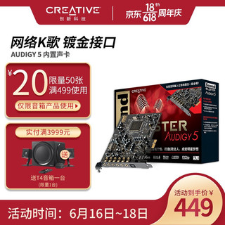 CREATIVE 创新 A5 Audigy 5内置5.1/7.1 网络k歌直播内置声卡PCIE独立声卡