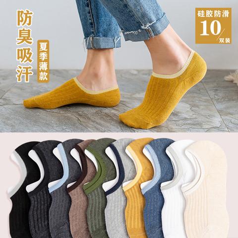 Nan ji ren 南极人 夏季薄款男袜防掉跟隐形船袜硅胶防滑袜子男