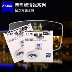 ZEISS 蔡司 18日0点 ZEISS 蔡司  新清锐系列 1.74折射率 钻立方铂金膜 2片装