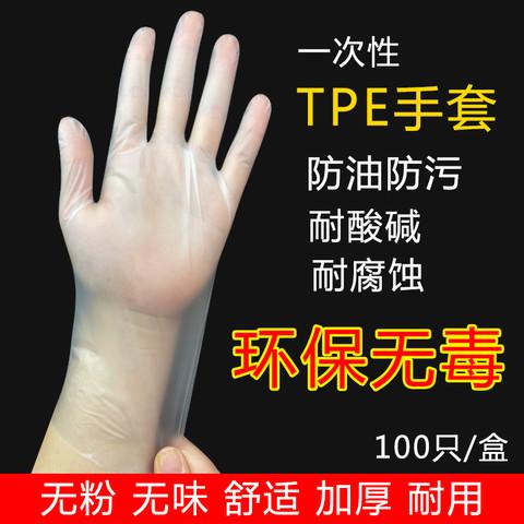 明彩 一次性手套TPE加厚耐用食品级美容美发PVC乳胶橡胶防水防油