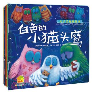 《暖房子经典绘本系列第三辑成长篇》(套装共6册)