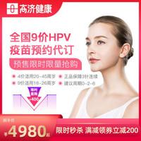 多地4四价/9九价HPV宫颈癌疫苗预约