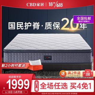 CBD床垫 进口乳胶弹簧床垫静音席梦思床垫1.8米酒店床垫 国民2号 白色 1800*2000