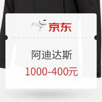 京东  adidas官方旗舰店  狂欢不止5折!