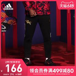 adidas 阿迪达斯 官网adidas新年款博格巴同款男装曼联足球运动长裤GK9442