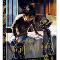 《哈利波特电影宝库:妖精、家养小精灵与黑暗生灵》(第9卷)