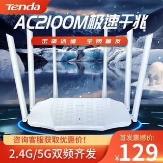 Tenda 腾达 [新品高配版]AC21腾达路由器 2100M千兆无线路由器千兆端口 家用穿墙王高速5G双频大覆盖大功率wifi游戏光纤