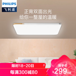 PHILIPS 飞利浦 智能LED吸顶灯北欧风APP控制卧室客厅圆形现代简约书房灯饰调光调色灯具
