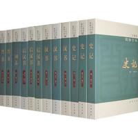 《二十四史》 (简体横排本 全63册 共四箱)
