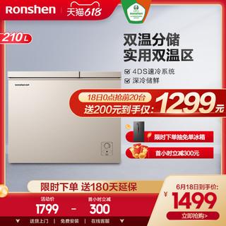 Ronshen 容声 BCD-210MSA 冰柜冷柜家用双温卧式顶开冷冻冷藏
