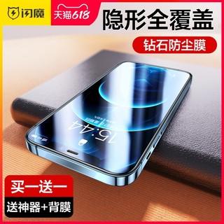 SMARTDEVIL 闪魔 iPhone12钢化膜苹果12promax手机膜12Pro全屏全覆盖ip12mini贴膜全包边Max膜十二大弧边防尘指纹保护适用