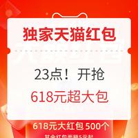 独家天猫红包狂撒,3万张5元起步红包,更有618元大红包!