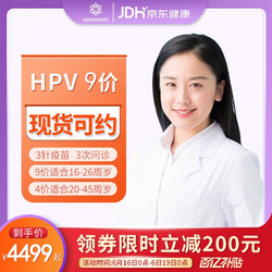 HPV疫苗9九价宫颈癌疫苗 澳门(现货)