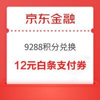 10点开始:京东金融 9288积分可兑换