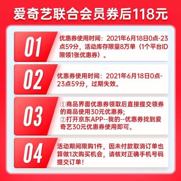 爱奇艺黄金VIP年卡+京东PLUS年卡+10元话费+网易云月卡等权益
