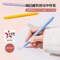 MINISO 名创优品 裸熊中性按动笔黑笔签字笔ins高颜值0.5初中生学习用品