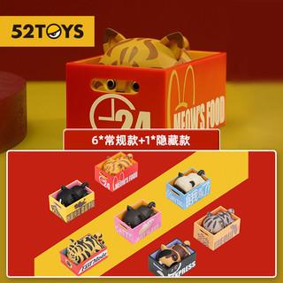 52TOYS Box Keeper守盒奴系列盲盒