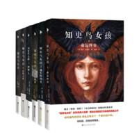 《知更鸟女孩系列套装》(全6册)