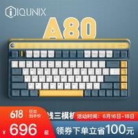 IQUNIX A80-探索机机械键盘 三模 cherry茶轴无光版