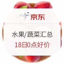 18日0点好价水果/蔬菜汇总~