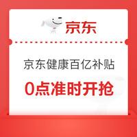 18日0点:京东健康百亿补贴多款爆品历史低价