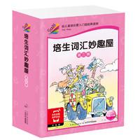 PLUS会员:《培生幼儿英语启蒙词汇妙趣屋·第三辑》(套装全32册)